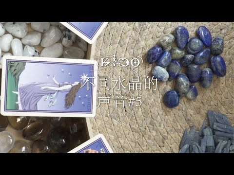 DIFFERENT SOUNDS OF CRYSTALS No.5 #SHORTS #ASMR #kidoasmr