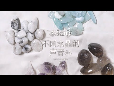 DIFFERENT SOUNDS OF CRYSTALS No.4 #SHORTS #ASMR #kidoasmr