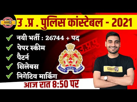 UP Police Constable New Vacancy 2021  FORM,SYLLABUS,AGE LIMIT,ELIGIBILITY,EXAM PATTERN  BY VIVEK SIR